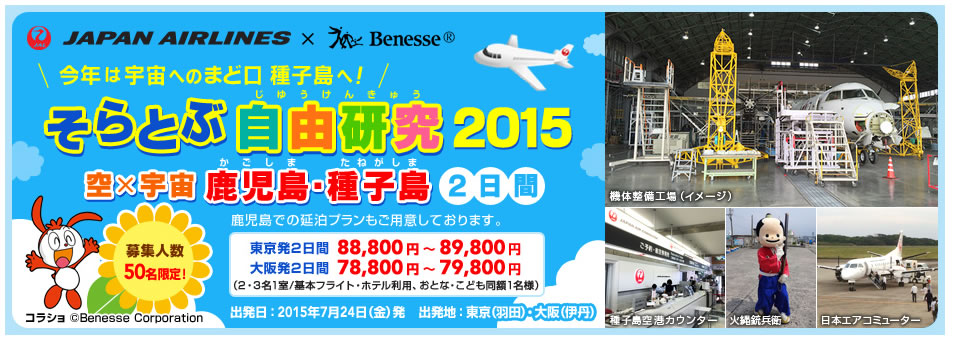 JAL×ベネッセ そらとぶ自由研究 2015 空×宇宙 鹿児島・種子島2日間
