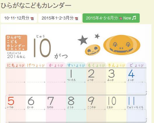 カレンダー カレンダー 2015 無料 印刷 : ... カレンダーをダウンロードする