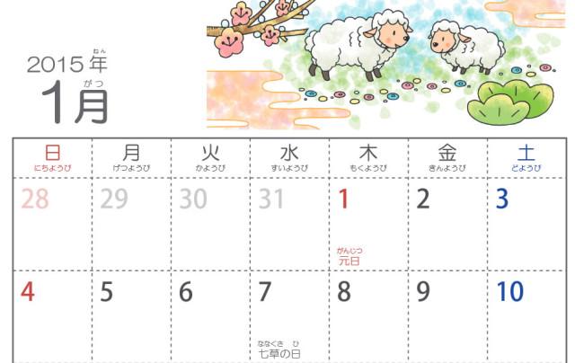 カレンダー カレンダー 2015 干支 : ... 干支のイラスト付きカレンダー
