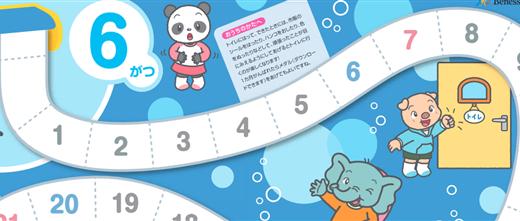子どものやる気を引き出す『ごほうびシール台紙』無料プリントサイト