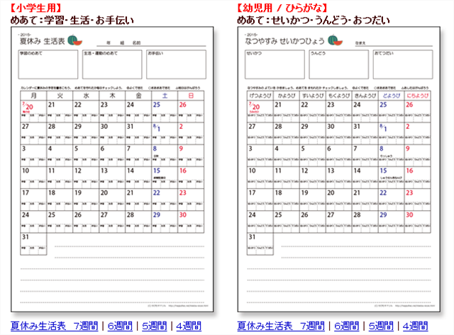 夏休みカレンダー・予定表 ... : 塗り絵 子供 : 子供