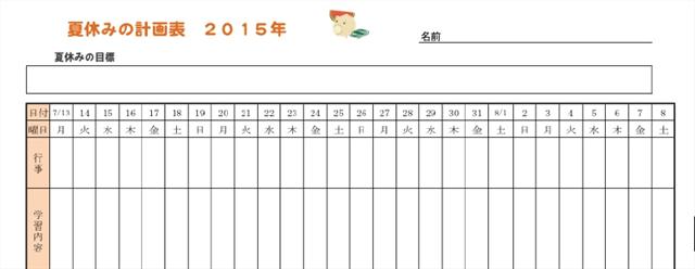 ... 無料プリントサイト2015   MimiLy : 小学一年生漢字プリント : プリント