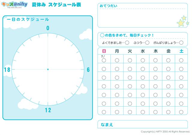 カレンダー カレンダー シンプル 無料 : 夏休みカレンダー・予定表 ...