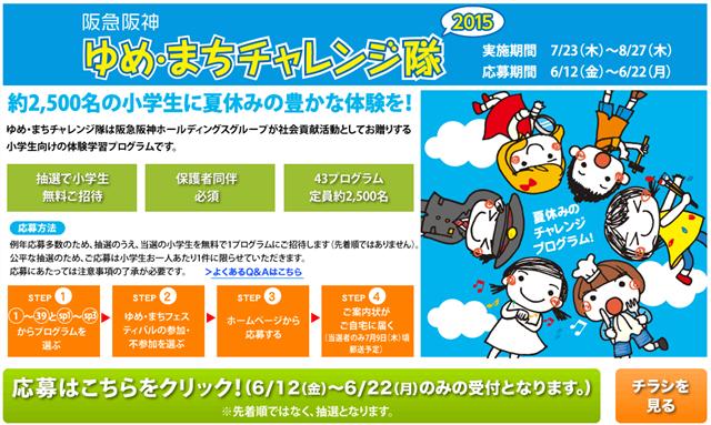 阪急阪神 ゆめ・まちチャレンジ隊2015