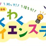 (7/1募集開始)科学の不思議やおもしろさを体験しよう! 総合数理学部「わくわくサイエンスラボin中野」 小・中学生を対象に8月21日開催
