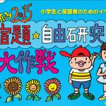 [指紋採取からカレー粉作りまで!]「夏休み2015 宿題・自由研究大作戦」開催(東京ビッグサイト)