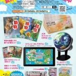 学研グループが子どもたちの夏を応援!! ギフトカードや図鑑などが当たる「夏休み応援キャンペーン」
