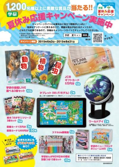 学研 夏休み応援キャンペーン