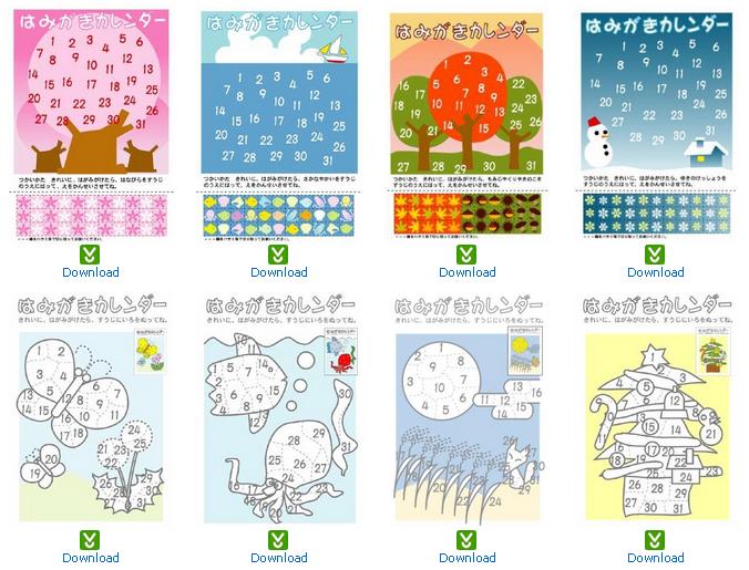 楽しんで毎日の習慣にごほうびシール台紙とぬり絵カレンダー