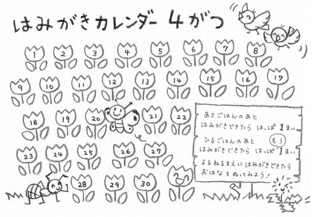 http://www.hocl.jp/file/calendar/