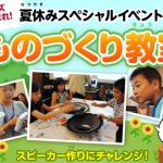 パイオニア 夏休み特別セミナー 小学生のための『ものづくり教室』を開催(7/15,7/20〆切)