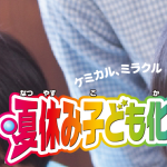 『夏休み子ども化学実験ショー2015』8月1日(土)~2日(日)、科学技術館にて開催!