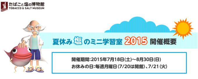 2015-07-10_12h46_55
