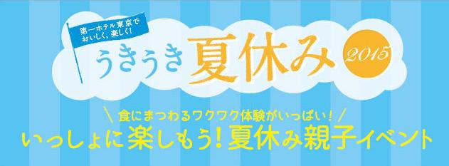 2015-07-17_10h59_38