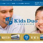 [普通の英会話教室では物足りない子に]小学生・幼児対象 上級者限定の英語・英会話スクール「KDA」がおすすめ