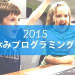 [まだ間に合う]2015夏休み小学生向けプログラミング教室(8/20更新)