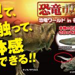 """夏休みは涼しい屋内で、恐竜を""""見て、触って、体感""""しよう! 名古屋最大級の恐竜博 8月15日・16日にポートメッセなごやにて開催決定!!"""