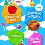 グリコの無料オリジナルアプリ 『幼児のみもの』コンテンツリニューアル! ~単語が学べるパズルコンテンツ追加~