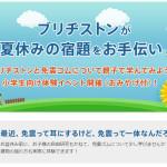 [おみやげ付♪横浜・戸塚]2015年8月1日(土)ブリヂストンが夏休みの宿題をお手伝い!免震ゴムについて親子で学んでみよう♪