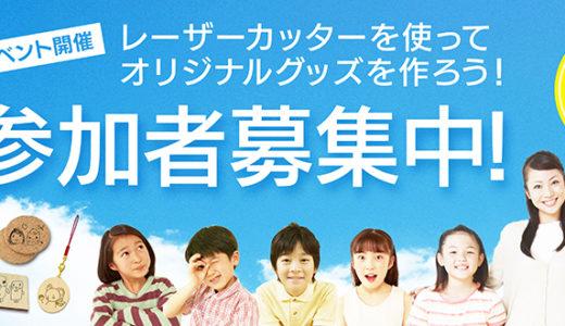 【8月2日・東京】夏休み親子参加企画 「レーザーカッターを使ってオリジナルグッズを作ろう!」