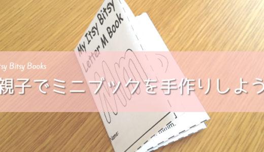 [楽しんで英語と触れ合える]A4用紙1枚でできる『ミ二ブック』を親子で手作りしよう♪