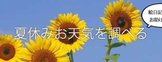 [2018年]絵日記おたすけ!夏休みのお天気調べることができるサイト