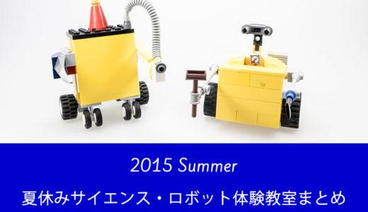 【2017夏休み】ロボット工作や科学に挑戦!ロボット・サイエンス夏休み体験教室[★7/22追記]