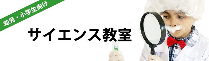 幼児・小学生向けサイエンス教室