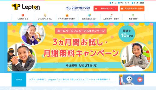 子ども英語教室Lepton(レプトン) 10名さま限定「3カ月間お試し 月謝無料キャンペーン」実施中