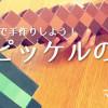 【マインクラフト】ダイヤピッケルをペーパークラフトで手作りしてみた!