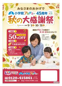 150722_ACD秋CPポスター_CS4_OL