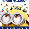 ミニオンの仮装をして楽しもう!「ミニオンズラン フェス - Funrun & Music Festival -」先行エントリーが9月22日開始