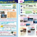 [9/18発売開始]ふるさと割×JTBでお得に旅にしよう!「大阪とユニバーサル・スタジオ・ジャパン®への旅」