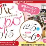 クルマ本体にお絵かきができる!東京トヨペットpresents ママハピEXPO 2015