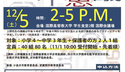 [参加費無料]ICU キッズ・カレッジ特別講座 上野健爾先生の「数の不思議」12/5開催