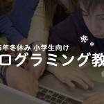 2015冬休み小学生向けプログラミング体験教室[12/01更新]