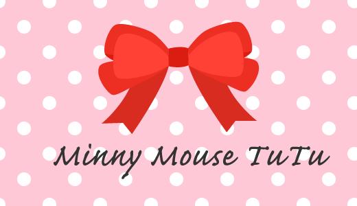 簡単!かわいい♡ミニーちゃんのハロウィン衣装~大人も子供もOKな『チュチュ』スカートの作り方~