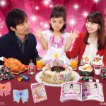 子どもがΣ(゚∀゚ノ)ノキャー「Go!プリンセスプリキュア」のドレスとケーキでクリスマスパーティー! 豪華5大セット予約開始!