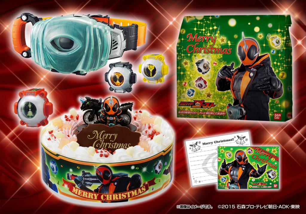 仮面ライダーゴースト クリスマスセット