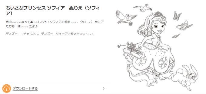 『ちいさなプリンセス ソフィア』のぬりえが無料ダウンロードできるサイト