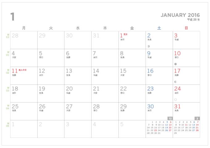 カレンダー 2015月齢カレンダー : 2016年]シンプルなカレンダーが ...