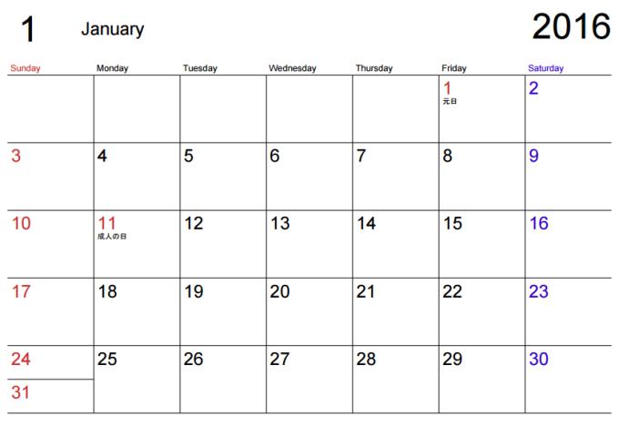 2016年]シンプルなカレンダーが ...