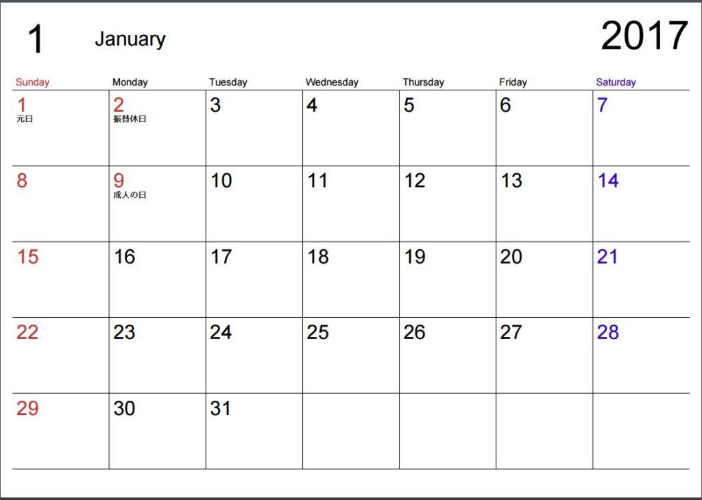 2017 シンプルカレンダー
