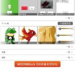 プログラミング体験イベント「親子でプログラミング遊び!MOONBlock DX」12/23