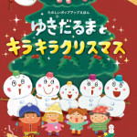 超豪華なしかけえほん「ゆきだるまとキラキラクリスマス」新発売  初版分のうち5冊だけに「本物のクリスマスツリー」が当たる 「金のチケット」を封入!