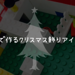 レゴで作るクリスマスツリー&クリスマス飾りの作り方アイデア