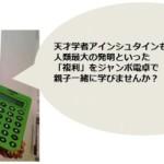 [東京/福岡]大切な「お金の知恵」を親子で学ぶ講座~ 2015年11月20~28日 ジュニアNISA記念企画 ~