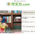 読書感想文を上手に書くコツなど「作文力」を啓発する特設サイト「作文力.com」 オープン