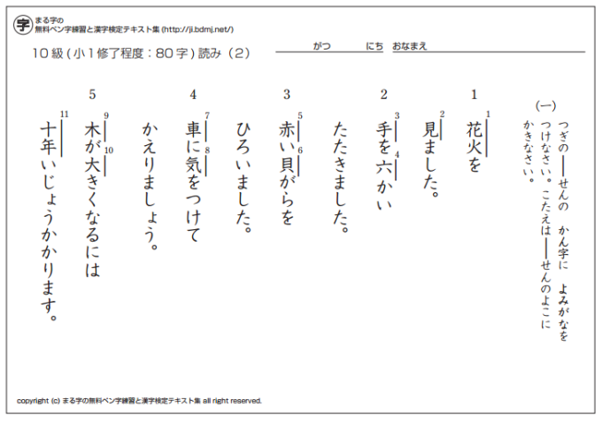 漢字 検定 過去 問