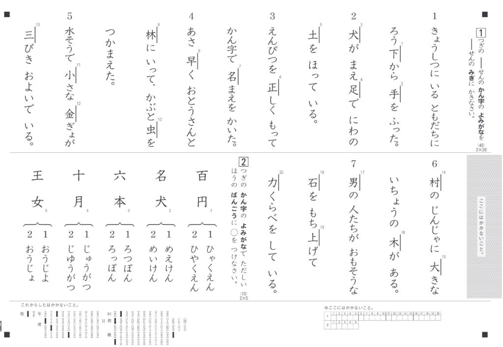英 検 5 級 解答 用紙